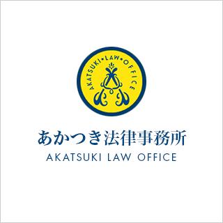 あかつき法律事務所