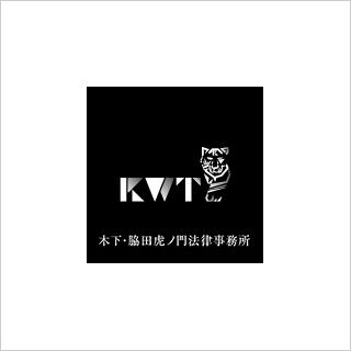 木下・脇田虎ノ門法律事務所