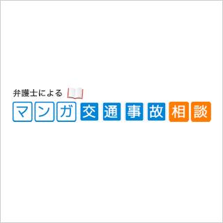 中島総合法律事務所