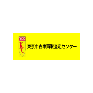東京中古車買取査定センター